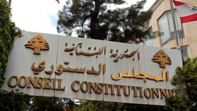 صورة المجلس الدستوري علّق مفعول قانون التعيينات