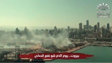 """صورة فيديو أنشودة """"جروح بيروت"""" للفرقة اللبنانية لإنشاد التراث"""