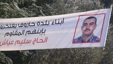 صورة آل عياش: ابحثوا عن القاتل الحقيقي في شخص ومكان آخر