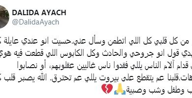 صورة داليدا عياش كل من إطمأن عليها.. الله يصبر قلب كل ام واب وطفل وشب وصبية