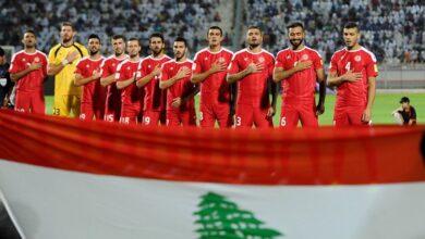 صورة تأجيل مباريات منتخب لبنان في تصفيات مونديال قطر وكأس آسيا