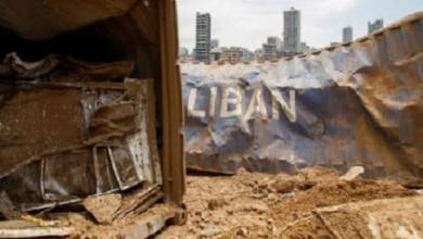 صورة بينهم 4 لبنانيين..7 أشخاص لا زالوا مفقودين جراء انفجار بيروت
