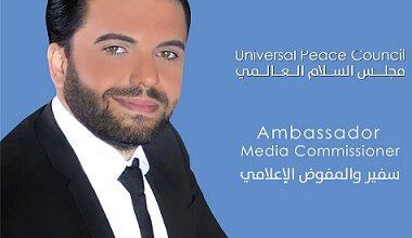 صورة اللبناني نضال العنداري سفيراً للمجلس العالمي للسلام في الجمهورية التركية