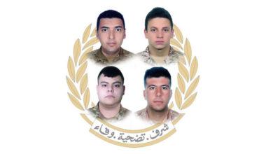 صورة أربعة شهداء للجيش في البداوي