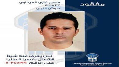 صورة تعميم صورة مفقود في بلدة حوش النبي