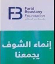 صورة مبادرة من مؤسسة فريد البستاني لمساعدة ودعم مزارعي الشوف