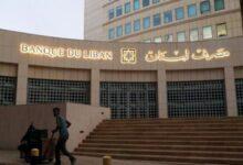 صورة مصرف لبنان أكد على وجوب تقيد المصارف بالمهل كافة
