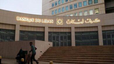 صورة لجنة المال رفضت إعطاء مصرف لبنان مهلة اضافية لتمديد التعميم 151