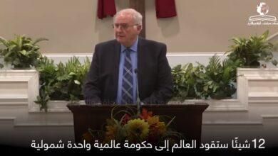 صورة بالفيديو- خطوات على الطريق إلى حكومة عالمية شمولية واحدة