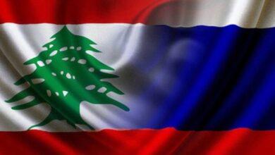 صورة إيعاز روسي بالدخول إلى مجالات العمل والاستثمار في لبنان