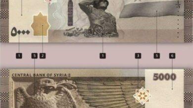 صورة أكبر ورقة نقدية في تاريخ سوريا