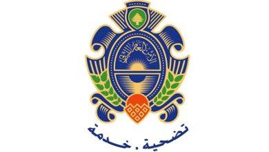 صورة هذا ما أعلنه الأمن العام بخصوص إستقبال وتسليم المعاملات