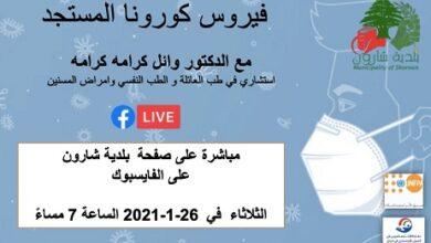 صورة حملة توعية الكترونية حول الكوفيد ١٩ بالتعاون بين بلدية شارون ونقابة الاختصاصيين في العمل الاجتماعي