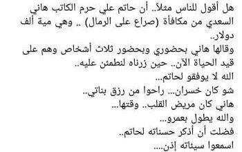 """صورة صديق حاتم علي هجوماً حاداً عليه ويصفه بـ""""الندل"""""""