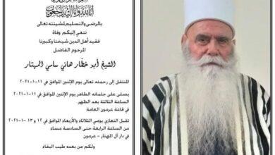 صورة تشييع الشيخ أبو خطار هاني المهتار.. وإتصالات وبرقيات أشادت بمواقفه التوحيدية الأصيلة