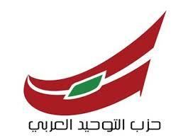 """صورة """"التوحيد العربي"""": قرار إقفال صفحة الشيوعي على الفايسبوك يؤكد الانحياز للكيان الغاصب"""