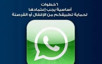 صورة إحذروا قرصنة حساباتكم على واتس آب.. وإتبعوا هذه الخطوات