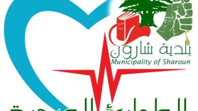 صورة بلدية شارون تعلن عن إطلاق لجنة الطوارىء الصحية
