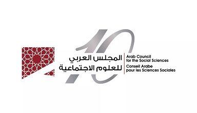 صورة المجلس العربي للعلوم الاجتماعيّة يحتفل بذكرى تأسيسه العاشرة في 10 حلقات نقاش