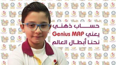 صورة الطفل علي عوالا يُحقّق إنجازا عالمياً للبنان في الحساب الذهني
