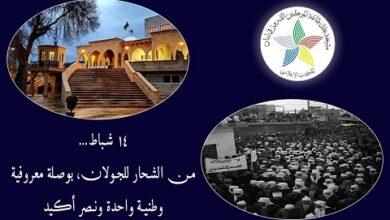صورة بيان لمشيخة عقل طائفة الموحدين الدروز بذكرى تحرير الشحار