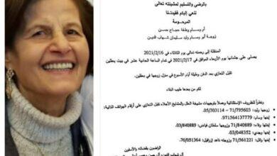 """صورة وفاة والدة زوجة القيادي في """"الوطني الحر"""" سلطان فياض"""