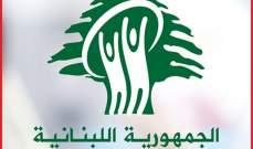 صورة تعميم لوزارة الصحة بشأن الاجراءات المتعلقة بالركاب القادمين الى لبنان