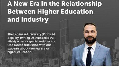 صورة المدير التنفيذي لمجموعة Rise Holding Group محاضراً في الجامعة اللبنانية: التعليم الجامعي يحتاج إلى ثورة