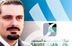 صورة بيع عقارات «سعودي أوجيه» بالمزاد: رسالة سلبية للحريري؟