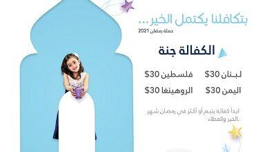 """صورة جمعية التكافل تطلق حملة """"بتكافلنا يكتمل الخير"""""""