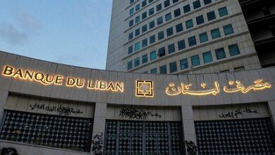 صورة مصرف لبنان يُهدّد: واشنطن قد تستولي على أصولنا
