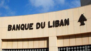 صورة لا ثقة بمصرف لبنان: هيئة مستقلّة لـ«إعادة هيكـلة المصارف»