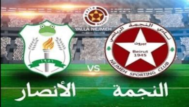 صورة مباراة النجمة والأنصار في نهاية الدوري ستحدّد بطل لبنان.