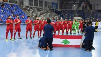 صورة منتخب لبنان للصالات يفشل بالتأهل لمونديال ليتوانيا