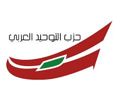 """صورة """"التوحيد العربي"""" للحريري: الم يحن وقت الاعتذار؟"""