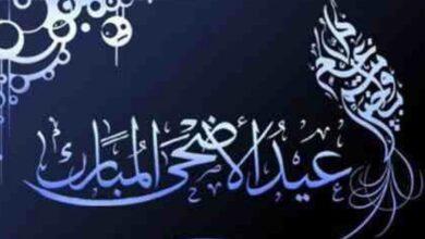صورة دار الفتوى: عيد الأضحى يوافق الثلاثاء 20 تموز المقبل