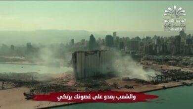صورة انشودة جروح بيروت للفرقة اللبنانية لإنشاد التراث بذكرى تفجير المرفأ