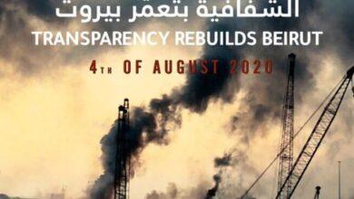 """صورة الجمعية اللبنانية لتعزيز الشفافية لا فساد تطلق """"الشفافية بتعمّر بيروت"""""""