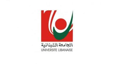 صورة الجامعة اللبنانية الثالثة محليًّا والتاسعة عربيًّا في تصنيف التايمز للجامعات العربية الكبرى