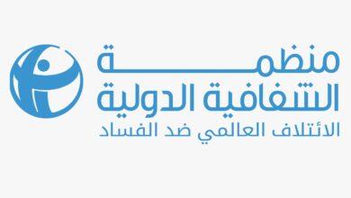 صورة منظمة الشفافية الدولية: لتجنّب الانهيار الكامل في لبنان يجب تشكيل حكومة على الفور