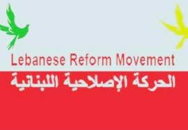 صورة الحركة الإصلاحية اللبنانية تعلن فتح باب الانتساب لصفوفها