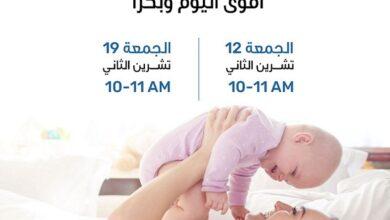 صورة مؤسسة ميشال ضاهر تنظم جلسة توعية صحية