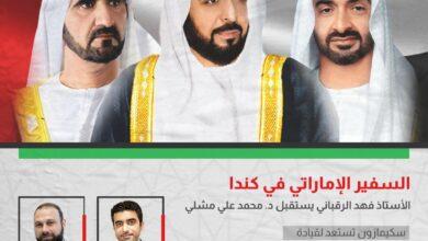 صورة السفير الإماراتي في كندا يستقبل د. محمد علي مشلي